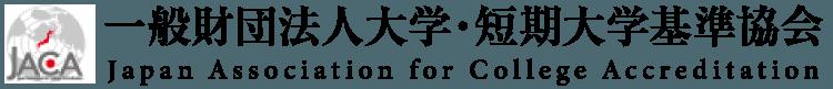 一般財団法人大学・短期大学基準協会 Japan Association for College Accreditation